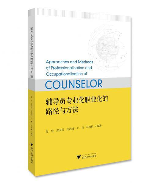 辅导员专业化职业化的路径与方法