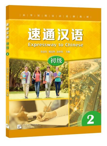 速通汉语初级2