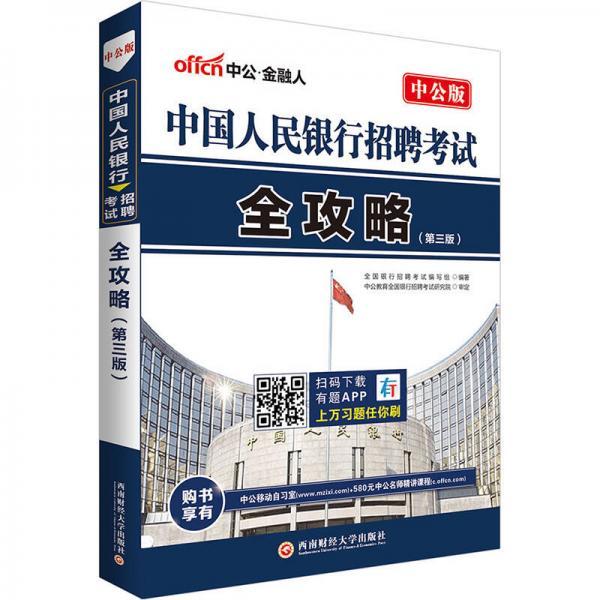 中公版·2017中国人民银行招聘考试:全攻略(第3版)