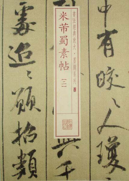 书法经典放大·墨迹系列:米芾蜀素帖(2)