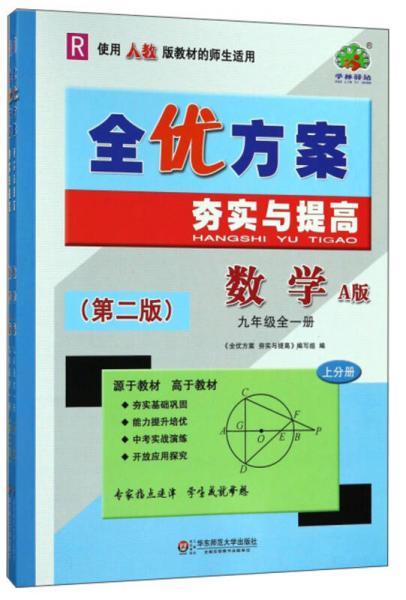 全优方案 夯实与提高:数学(九年级全1册 R 第2版 使用人教版教材的师生适用 A版 套装上下册)