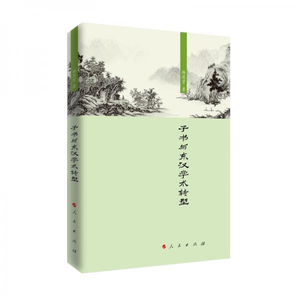 子书与东汉学术转型