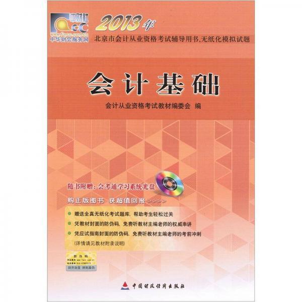 2013年北京市会计从业资格考试辅导用书、无纸化模拟试题:会计基础