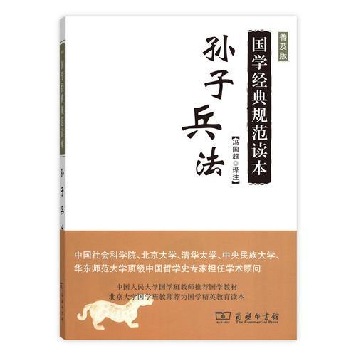 孙子兵法(普及版)(国学经典规范读本)