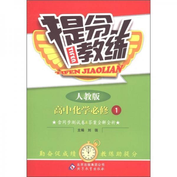 提分教练:高中化学(必修1)(人教版)
