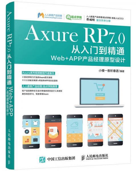 Axure RP 7.0从入门到精通