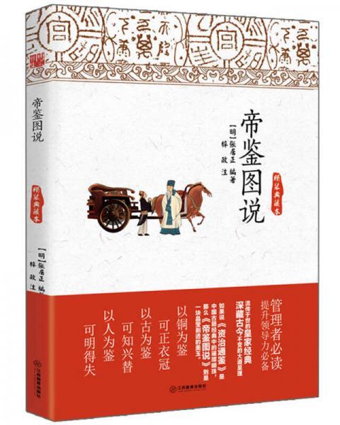 帝鉴图说(精装典藏本)
