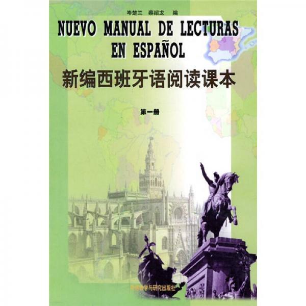 新编西班牙语阅读课本