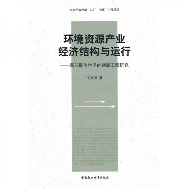 环境资源产业经济结构与运行:西部民族地区的创新工程研究