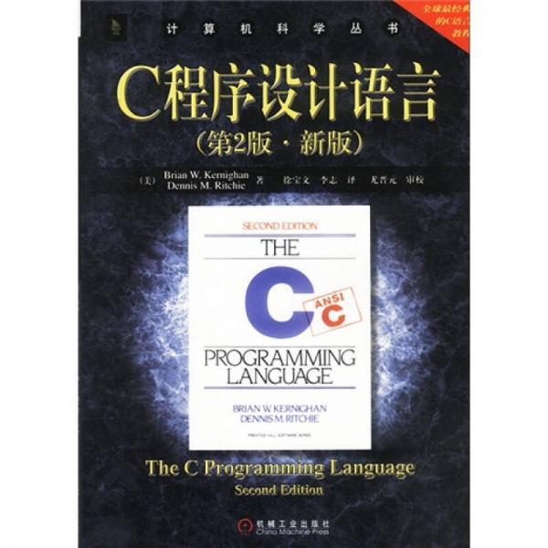 C法式榜样设计说话(第二版)