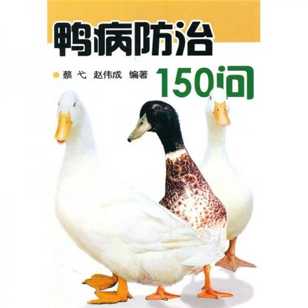 鸭病防治150问
