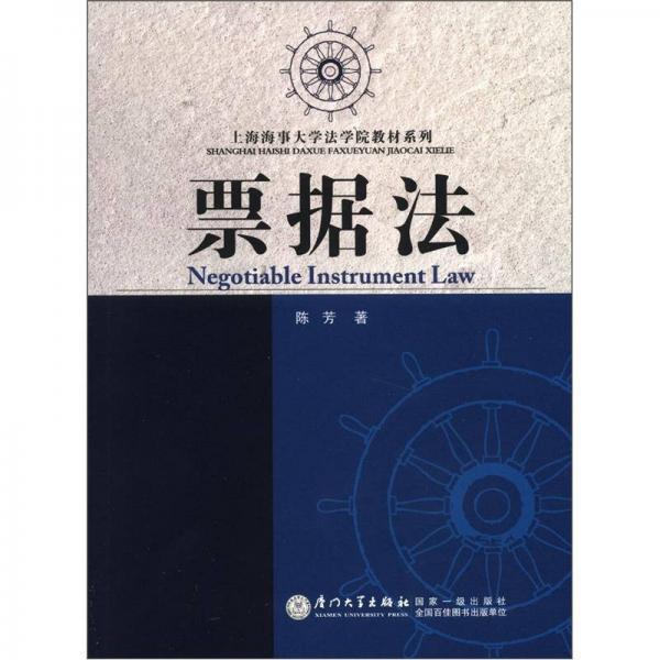 上海海事大学法学院教材系列:票据法