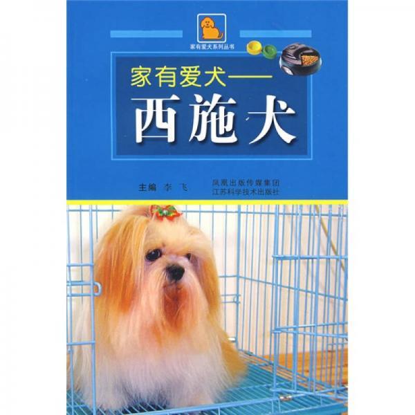 家有爱犬:西施犬