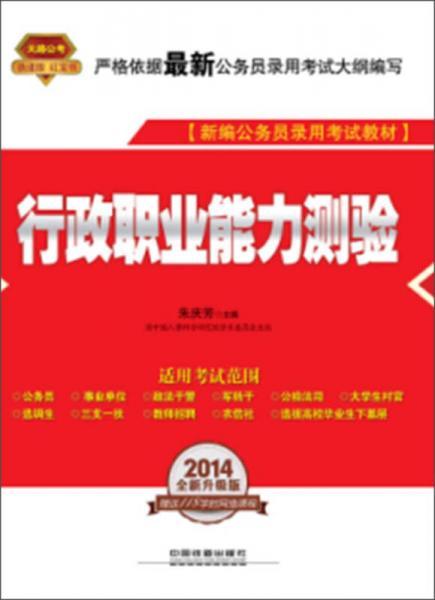 2014铁道版公务员录用考试全国统编教材:行政职业能力测验(2014红皮4月版)