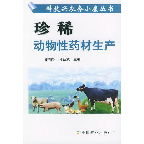 珍稀动物性药材生产——科技兴农奔小康丛书