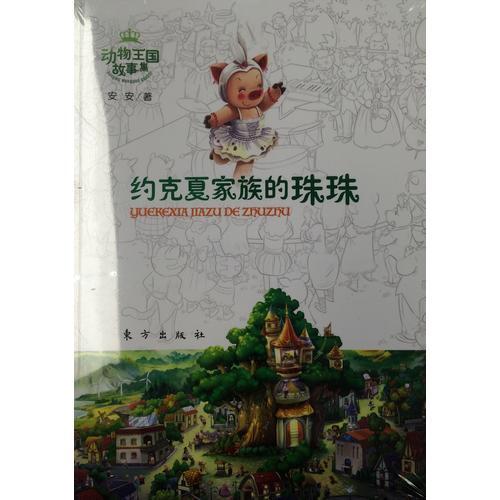 动物王国故事集——约克夏家族的珠珠(拼音版)