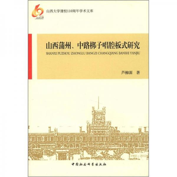 山西大学建校110周年学术文库:山西蒲州、中路梆子唱腔板式研究
