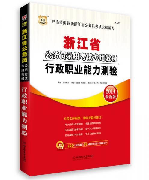 华图·浙江省公务员录用考试专用教材:行政职业能力测验(2014最新版)
