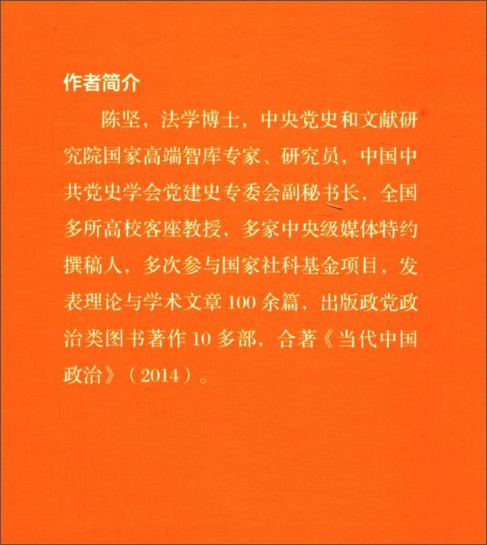 当代中国丛书:当代中国政治(第2版)