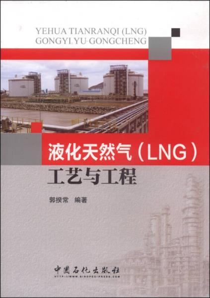 液化天然气(LNG)工艺与工程