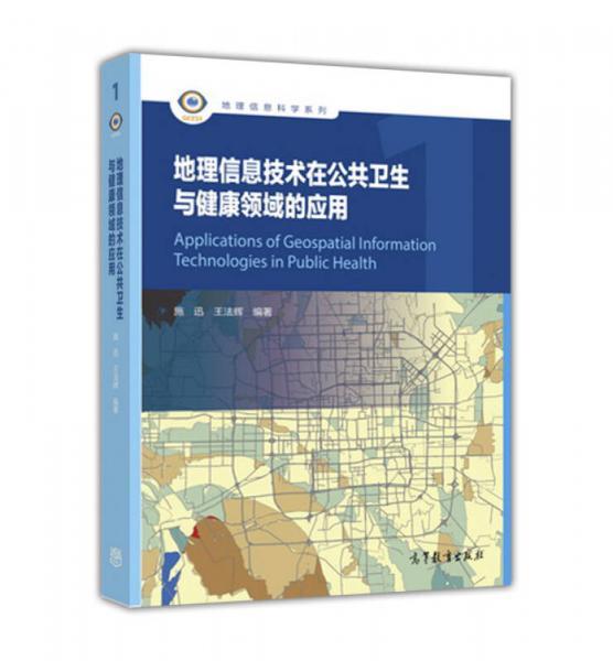 地理信息技术在公共卫生与健康领域的应用
