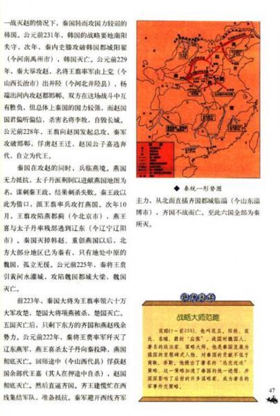 中国军事通览