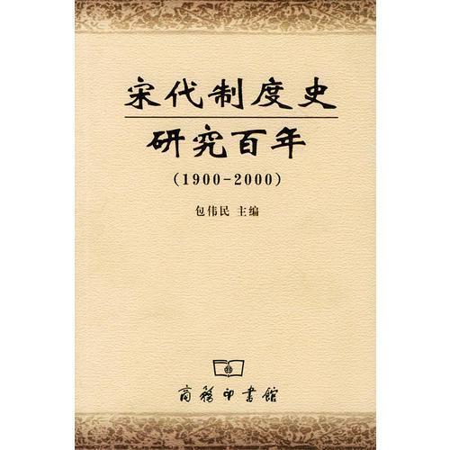 宋代制度史研究百年(1900-2000)