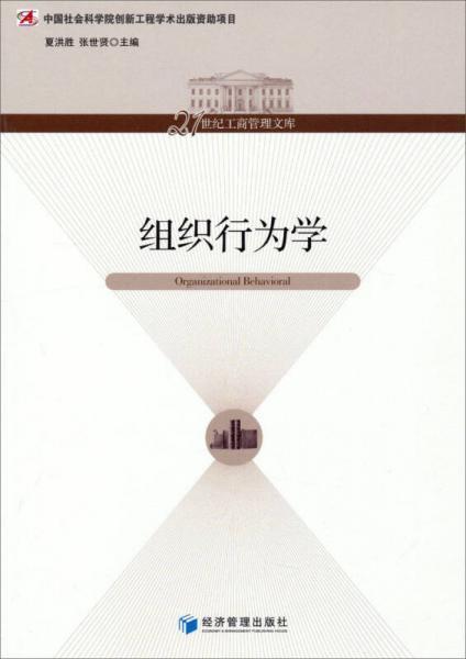 组织行为学/21世纪工商管理文库