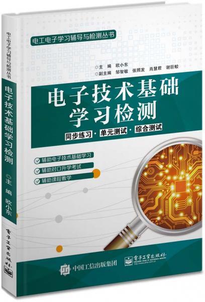 电子技术基础学习检测