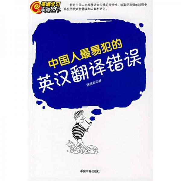 中国人最易犯的英汉翻译错误