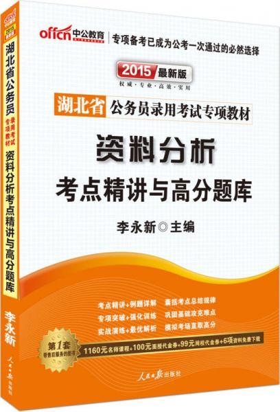 中公版·2015湖北省公务员录用考试专项教材:资料分析考点精讲与高分题库(新版)