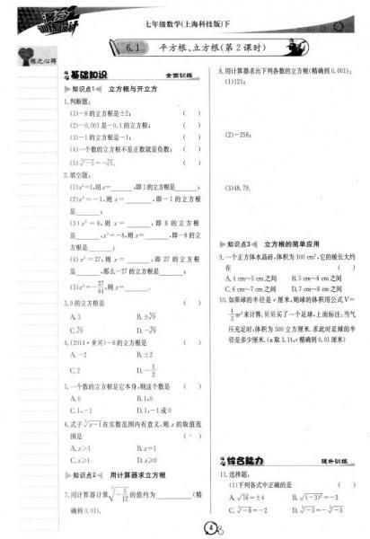 2016年春 满分训练设计:七年级数学下(上海科技版)