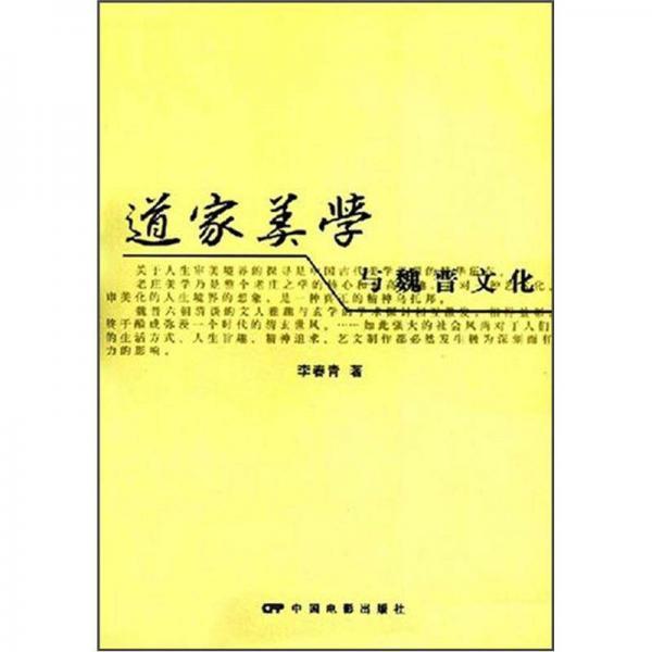 道家美学与魏晋文化