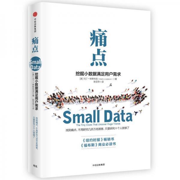 痛点:挖掘小数据满足用户需求