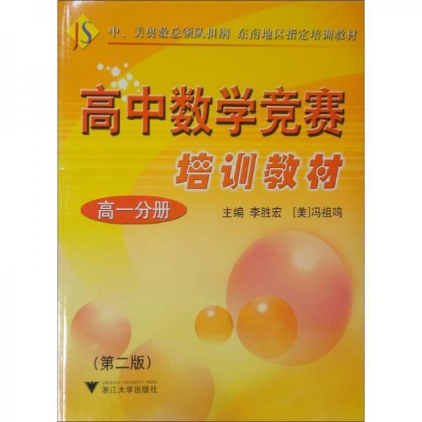 高中数学竞赛培训教材:高一分册(第2版)