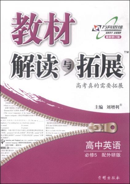 教材解读与拓展:高中英语(必修5 外研版 2015年秋季)
