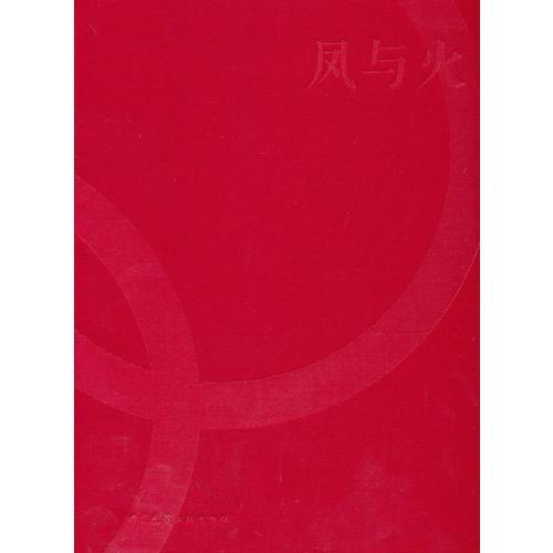 凤与火——北京2008年奥林匹克运动会火炬接力形象景观设计