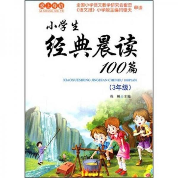 小学生经典晨读100篇(3年级)(2011版)