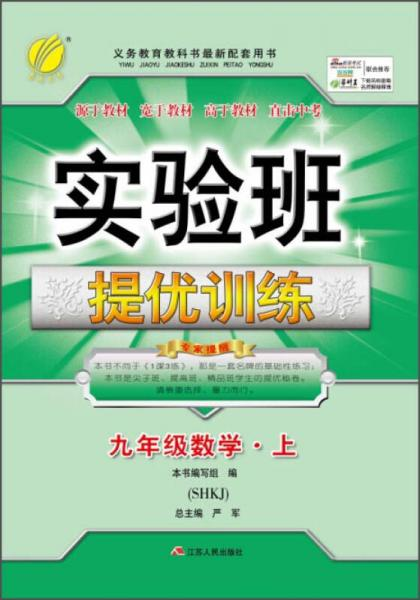 春雨教育·实验班提优训练:九年级数学上(SHKJ 2015秋)