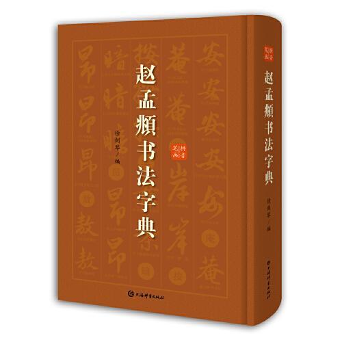 赵孟頫书法字典