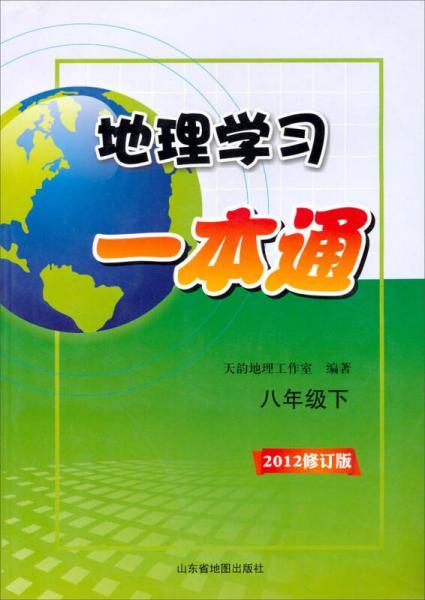 地理学习一本通:8年级(下)(2012修订版)