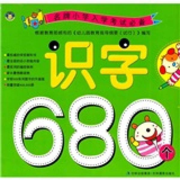 名牌小学入学考试必备:识字680个