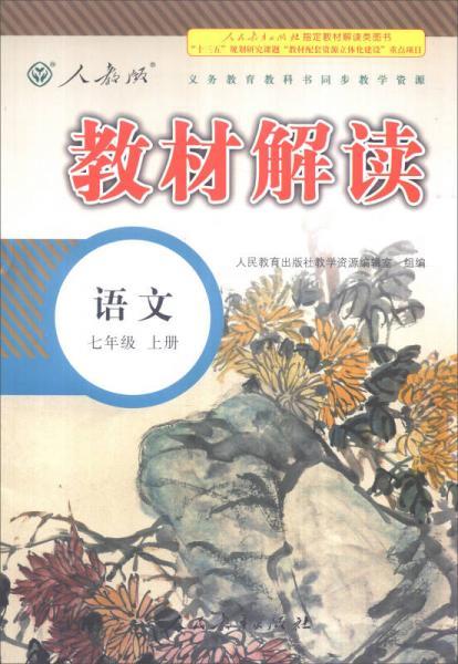 2016年秋 新版教材解读:语文(七年级上册 人教版)
