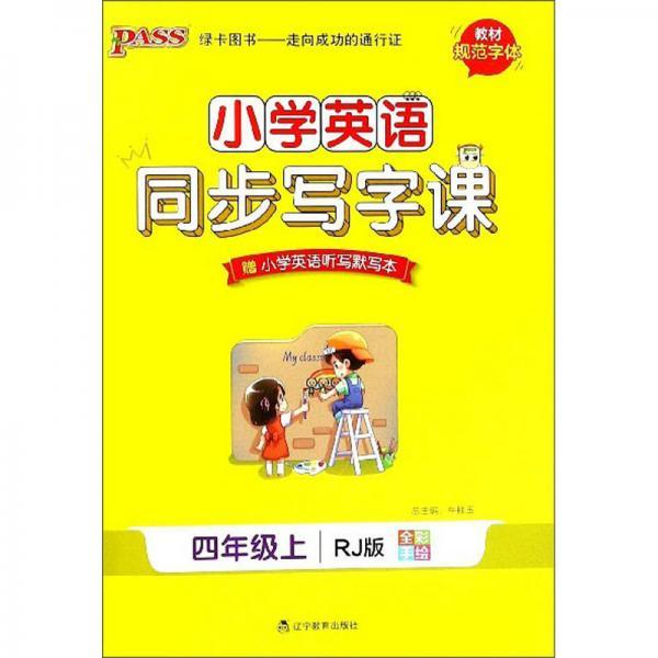 小学英语同步写字课(四年级上RJ版全彩手绘)