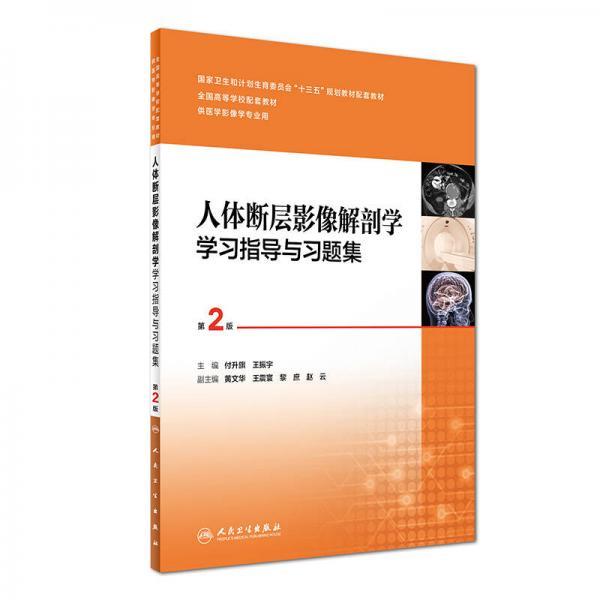 人体断层影像解剖学学习指导与习题集(第2版 供医学影像学专业用)/全国高等学校配套教材