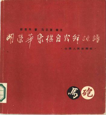 胡荣华象棋自战解说谱