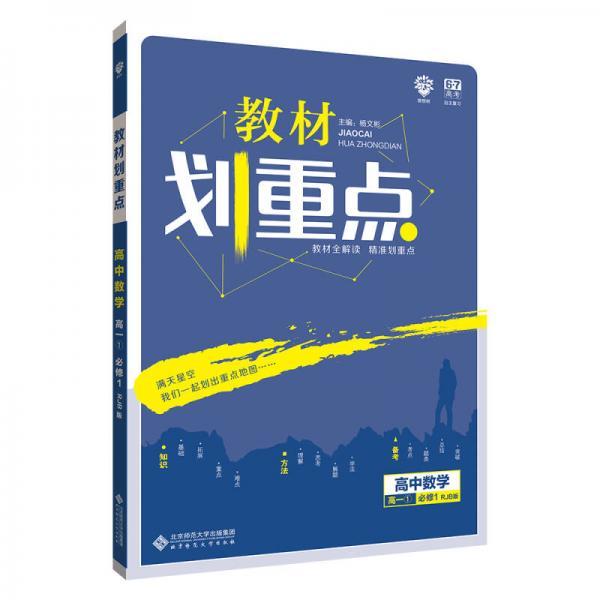 理想树 2019新版 教材划重点 高中数学高一①必修1 RJB版 人教B版 教材全解读