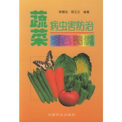 蔬菜病虫害防治彩色图说