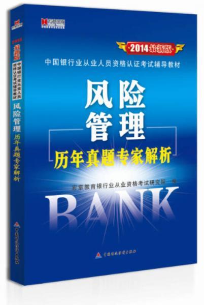 宏章出版·2014最新版中国银行业从业人员资格认证考试辅导教材:《风险管理》历年真题专家解析