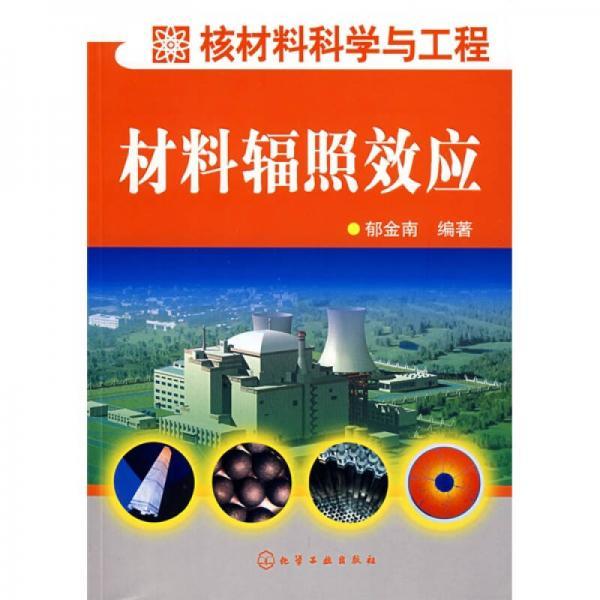核材料科学与工程:材料辐照效应